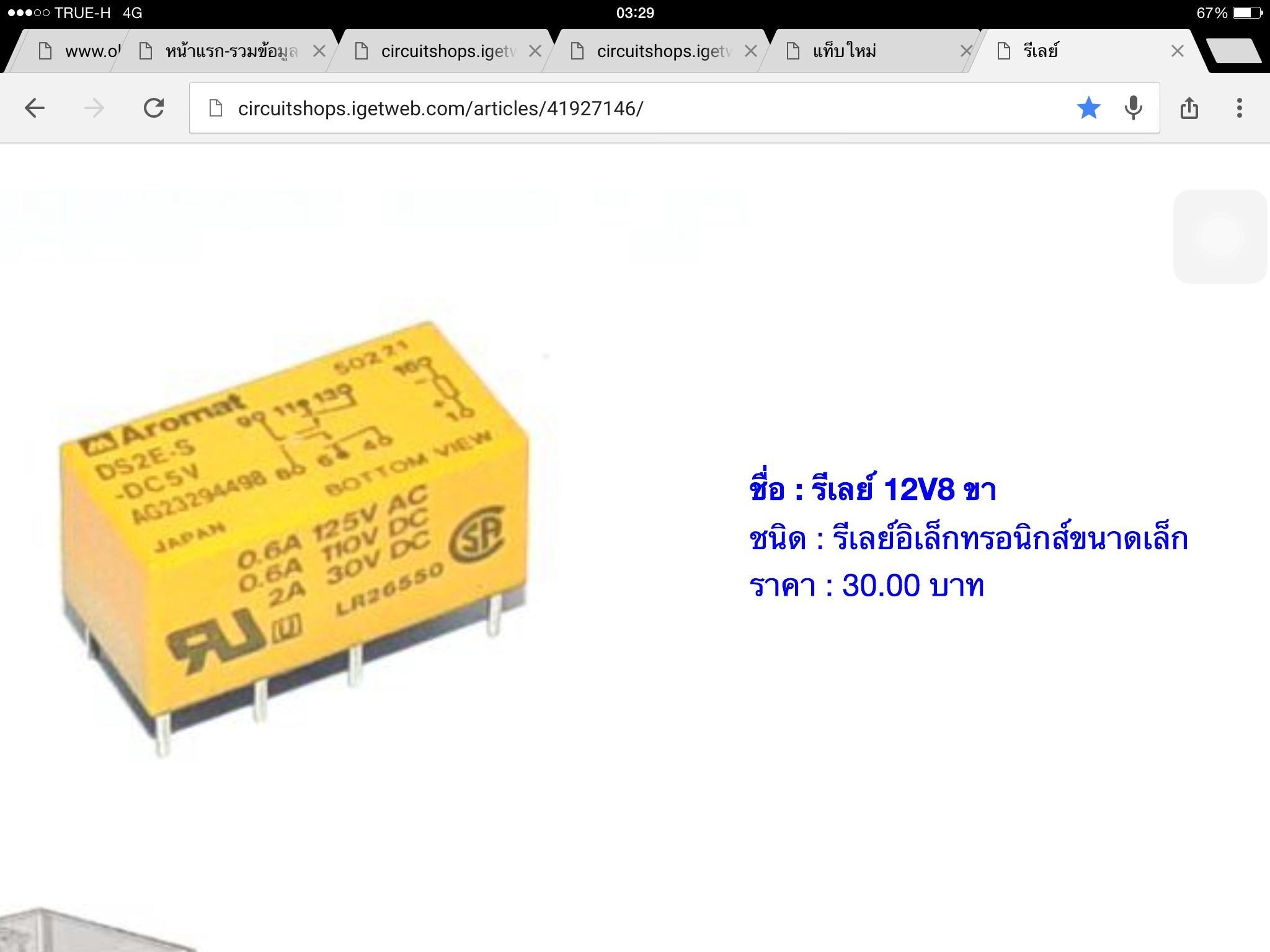 ขอขนาด ชื่อ : รีเลย์ 12V8 ขา ชนิด : รีเลย์อิเล็กทรอนิกส์ขนาดเล็ก ราคา : 30.00 บาท